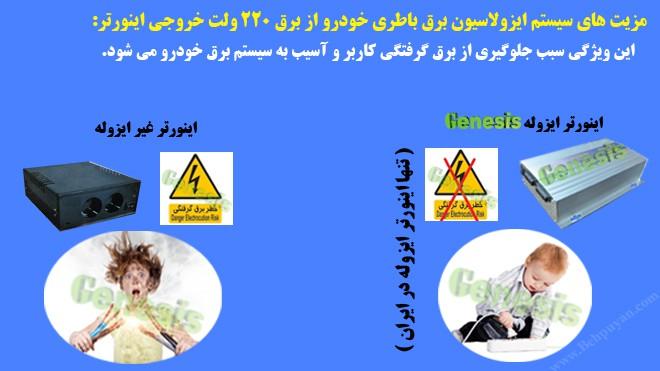 جنسیس تنها اینورتر ایزوله در ایران